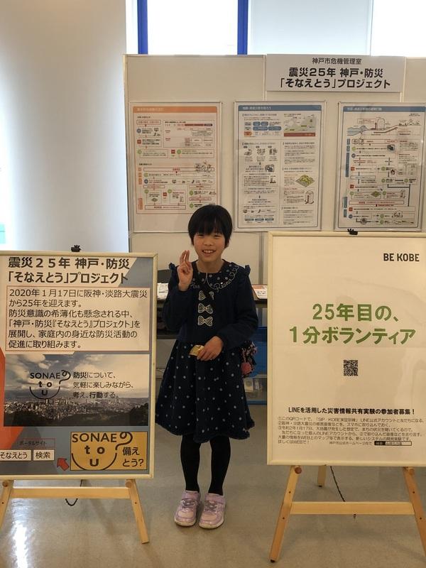 震災25年 神戸・防災「そなえとう」プロジェクト(@ひょうご防災フェスタ)