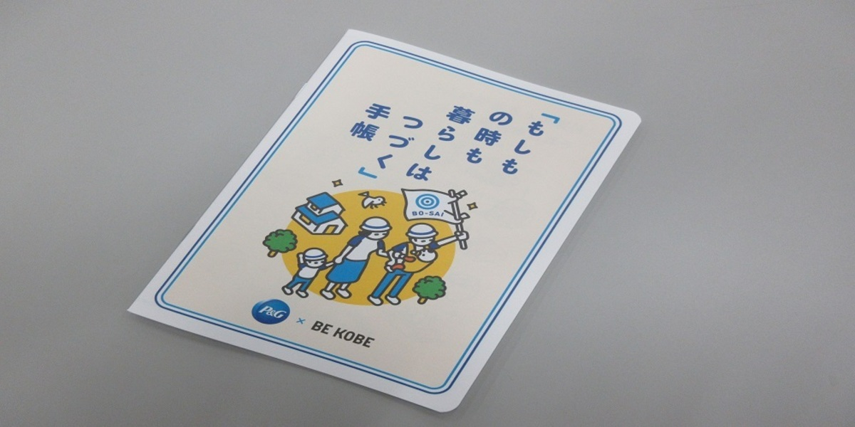 神戸オリジナル版「子育て世代向け防災手帳」