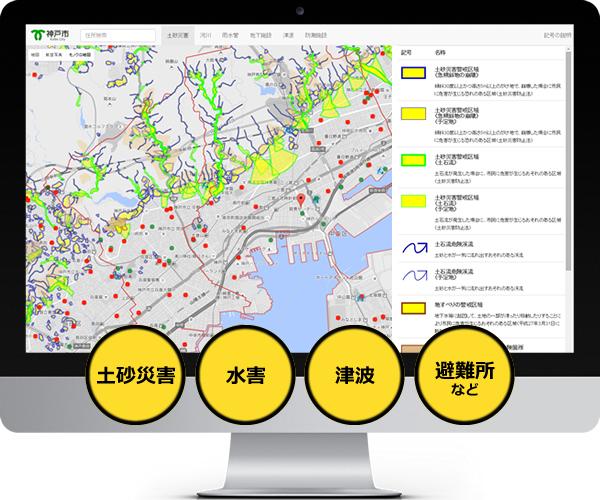 神戸 市 土砂 災害 警戒 区域